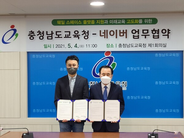 Naver leader Kim Hyo (left) and Kim Ji-cheol, the superintendent of the Chungcheongnam-do Office of Education (right), are taking pictures to commemorate the business agreement on the 4th. [Photo: Naver]