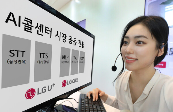 LG U+ announced on the 15th that it would jointly conduct an AI call center (AICC; AI Contact Center) solution business with LG CNS [Photo: LG U+]